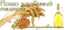 Масло зародышей пшеницы. Свойства. Применение для кожи лица и волос. Мой отзывБлог Алёны Кравченко